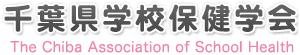 千葉県学校保健学会